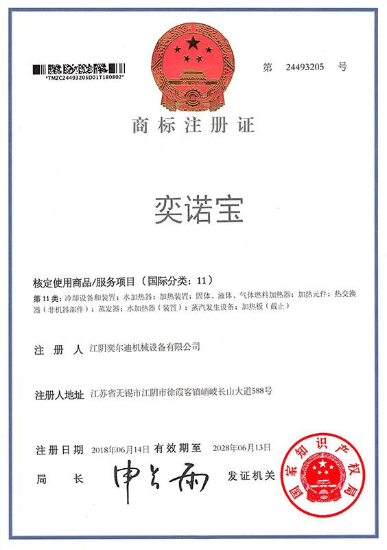 商标注册证-奕诺宝